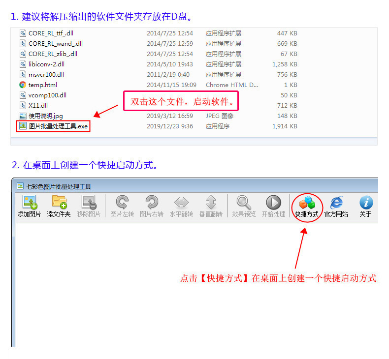 「效率工具」七彩色图片批量处理工具插图(1)