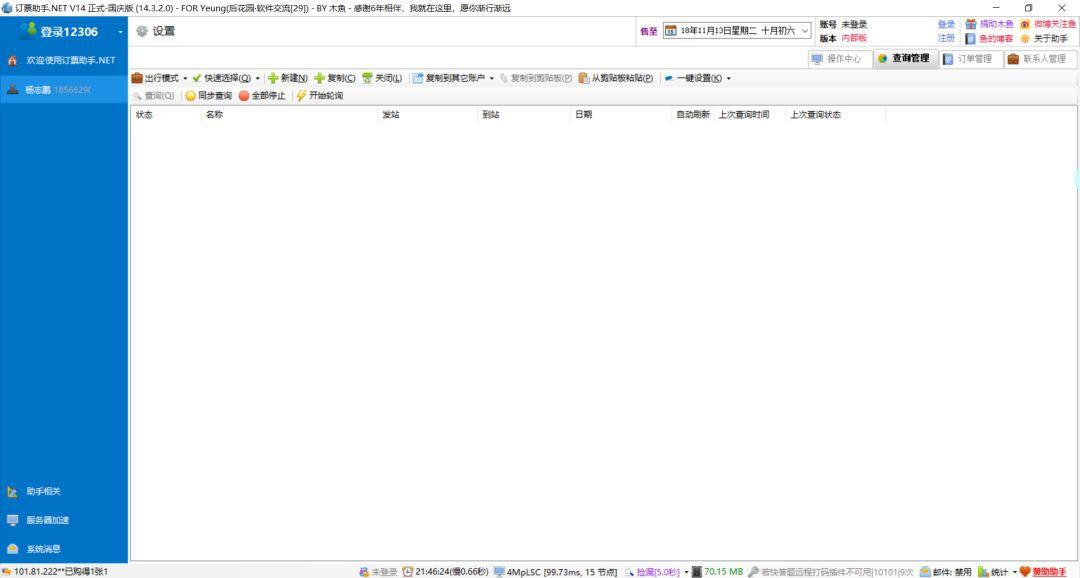 【电脑】又一个12306抢票利器,春节的火车票有着落了!