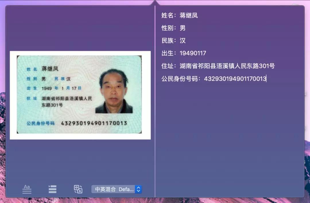 「Mac」Text Scanner-超强文字扫描识别工具插图(1)