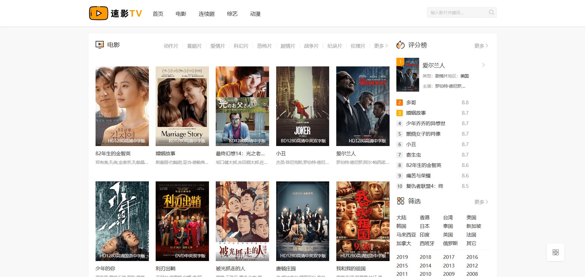 「酷站」速影TV-免费快速在线电影网插图
