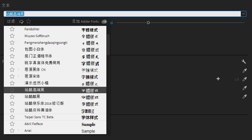 Premiere字体中文显示