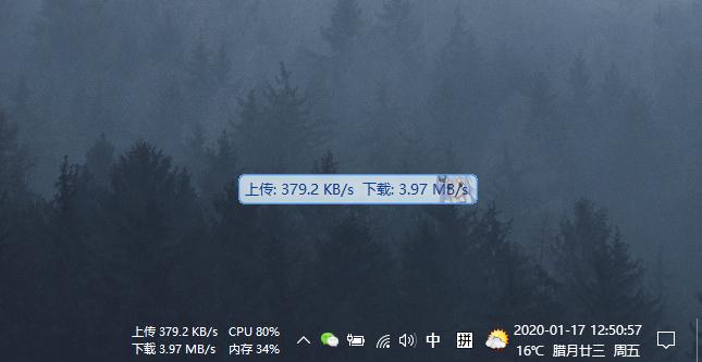 TrafficMonitor   实时网速 / CPU / 内存监控